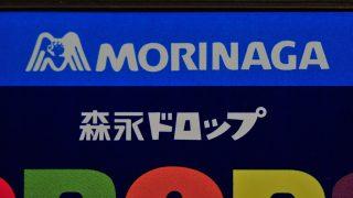 森永製菓(MORINAGA)の語源・由来・意味